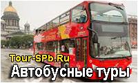 Автобусные туры из Санкт-Петербурга