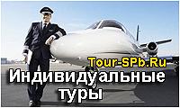 Индивидуальные туры из Санкт-Петербурга