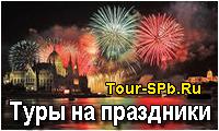 Туры на праздники из Санкт-Петербурга