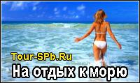 Туры на отдых к морю из Санкт-Петербурга