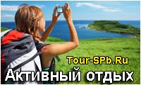 Активный туризм из Санкт-Петербурга