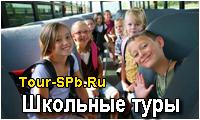 Школьные туры из Санкт-Петербурга