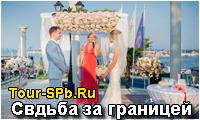 Туры на свадьбу из Санкт-Петербурга
