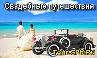 Специальные свадебные туры из Санкт-Петербурга