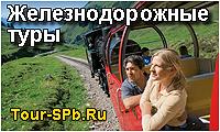 Железнодорожные туры на поезде из Санкт-Петербурга