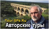 Авторские туры из Санкт-Петербурга