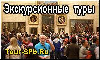 Экскурсионные туры из Санкт-Петербурга